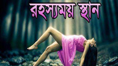 Photo of পৃথিবীর কিছু আজব রহস্যময় জায়গা