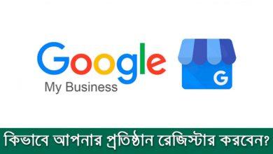 Photo of কিভাবে Google My Business-এ পেজ খুলবেন?