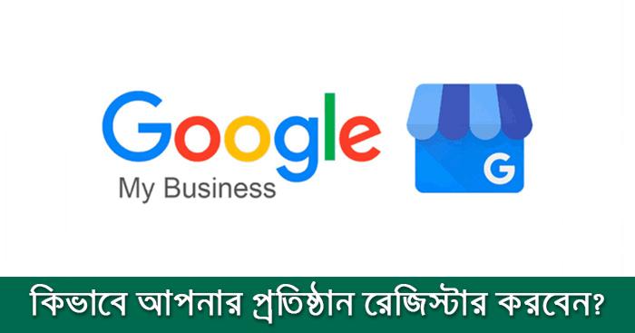 কিভাবে আপনার প্রতিষ্ঠান Google My Business-এ রেজিস্টার করবেন?